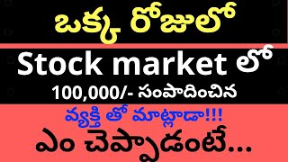 How to earn Money through Stock Market Trading in Telugu|Trading Secrets in Telugu