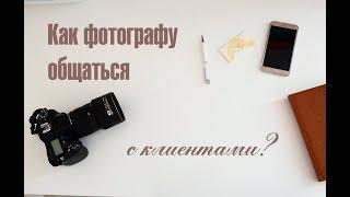 Как фотографу общаться с клиентами?(, 2018-01-27T03:12:05.000Z)
