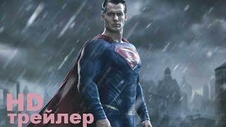 Бэтмен против Супермена: На заре справедливости (2016) Трейлер-тизер на русском
