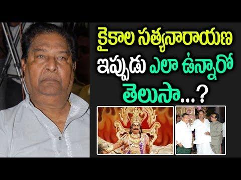 కైకాల సత్యనారాయణ ఇప్పుడు ఎలా ఉన్నారో తెలుసా..? || Unknown Facts About Actor Kaikala Satyanaranaya