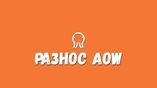 ОБ ANTI OCTOPUS WORD (AOW) | Разнос и слив | Minecraft Pocket Edition [MCPE]