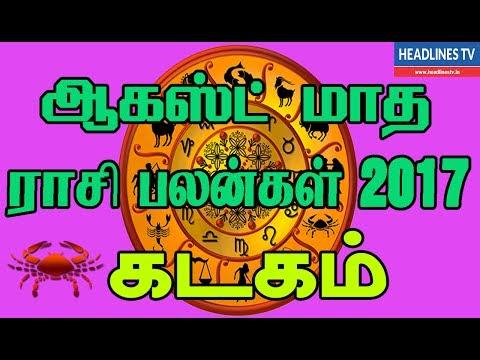 Kadagam Rasi Palan August 2017 in Tamil