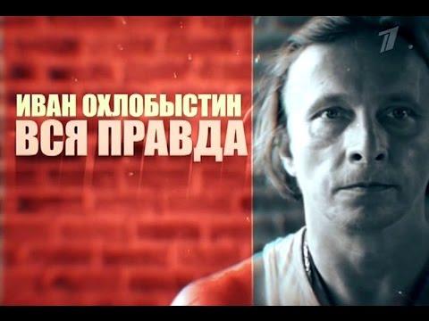 Иван Охлобыстин. Вся правда. (док/ф, 2016)