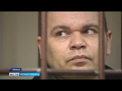 Убийцам из Тюмени дали 30 лет тюрьмы на двоих
