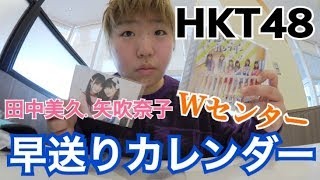 【HKT48】《早送りカレンダー》を開封!