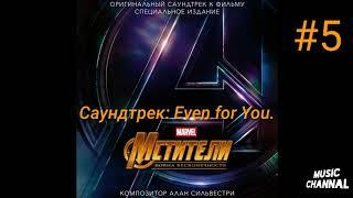 Саундтрек: #5 Even for You из фильма Мстители: война бесконечности.