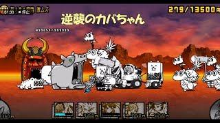 にゃんこ大戦争 逆襲のカバちゃん 絶メタル降臨 激ムズのプレイ動画です。