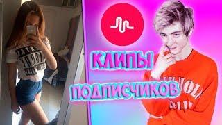 Смотрю видео подписчиков в Musically | Р...
