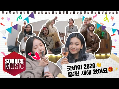 [📺Reality] GFRIEND's MEMORIA - New Year's Party - EP.2 | 굿바이 2020👋 띵동! 새해 왔어요🎁✨