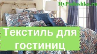 Текстиль для гостиницы и отеля покрывала подушки оптом одеяла от производителя(, 2017-03-24T22:23:54.000Z)