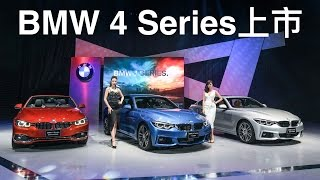 【工商服務】5分鐘認識:新BMW 4系列