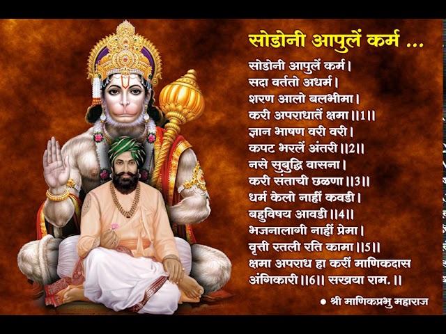 Sodoni Aapule Karm - सोडोनी आपुलें कर्म - Hanuman Bhajan by Shri Manik Prabhu Maharaj