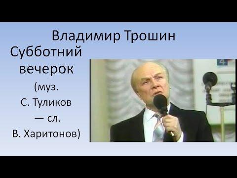Клип Владимир Трошин - Субботний вечерок