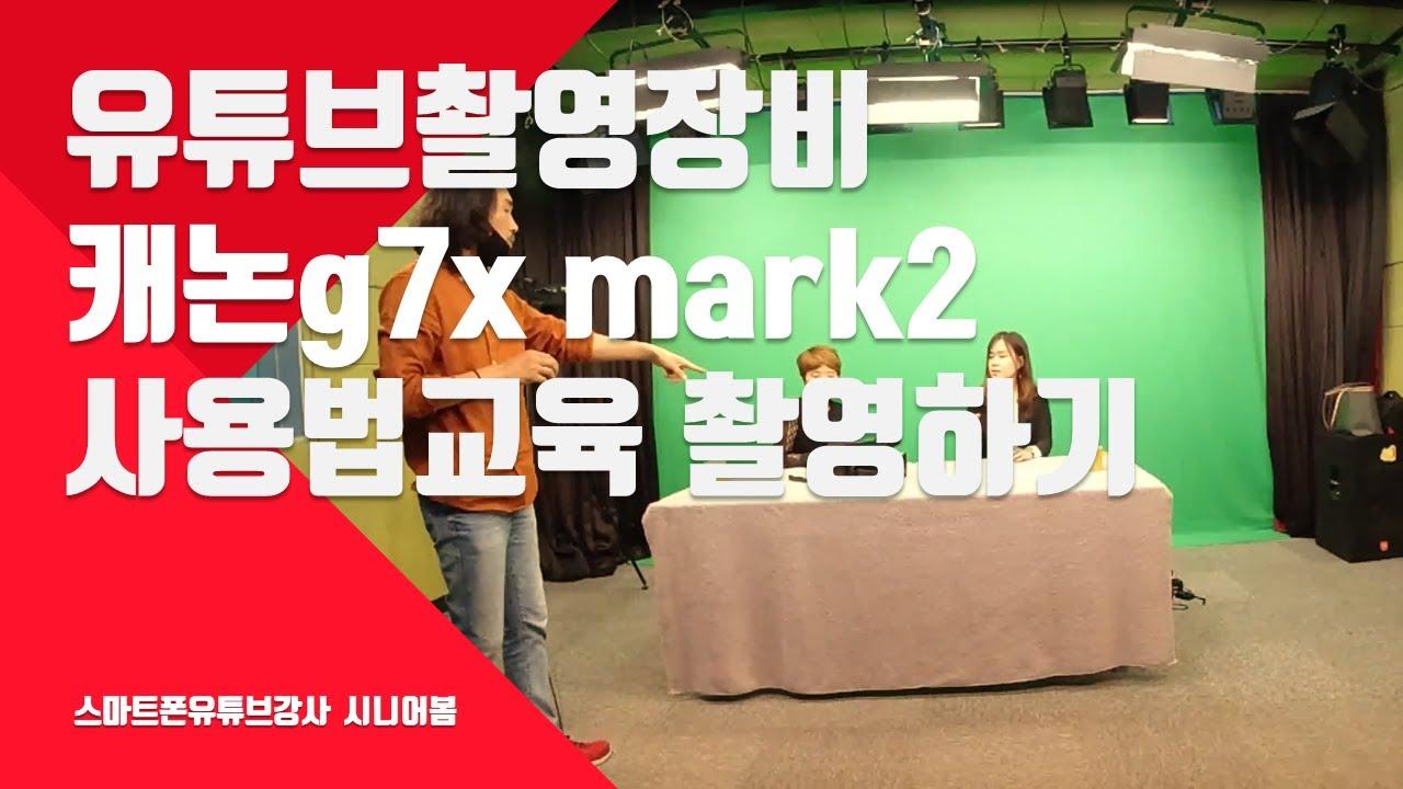 영상촬영장비 캐논g7x mark2, 파나소닉 ac90사용법 알려드려요!! 강릉영상미디어센터 장비교육 촬영장 브이로그 ㅣ 스마트폰유튜브강사 시니어봄