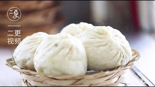 Shichen Baozi in Shaanxi, sold out before the noon everyday! | Ergeng