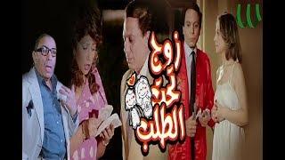فيلم زوج تحت الطلب بطولة عادل امام وفؤاد المهندس