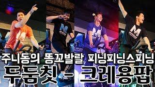 두둠칫(Doo Doom Chit) - 크레용팝(CrayonPop) 스피닝 안무 연습 영상ㅣ[스피닝]