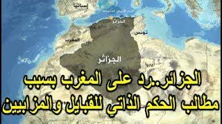 الجزائر..رد على المغرب بسبب مطالب الحكم الذاتي للقبايل والمزابيين.