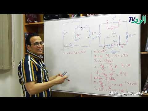 مراجعة ليلة الامتحان في مادة الفيزياء- 3 ثانوي