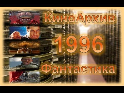 [КиноАрхив] Фантастика  5 Лучших Фантастических фильмов 1996 год