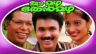 Ee Mazha Then Mazha | Malayalam Full Movie HD | Sudheesh & Kanaka