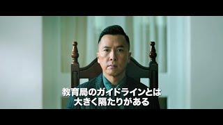 『スーパーティーチャー 熱血格闘』日本版本予告