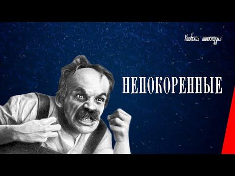 Непокоренные (1945) фильм