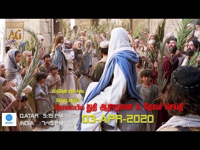 Bethel AG Tamil Church - Friday online Worship Service - 03 April 2020 - Week 14