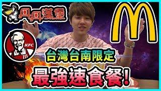 『冬瓜奇想』台灣台南最強速食組合餐!!!!『全字幕』