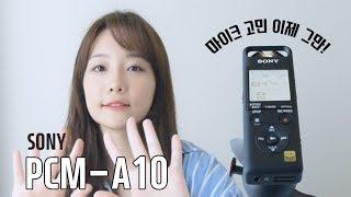 유튜브용 장비 추천! 소니 녹음기 PCM-A10 핀마이…