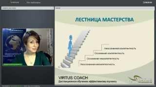 Обучение коучингу | Принципы коучинга | Академия Virtus Coach Int.