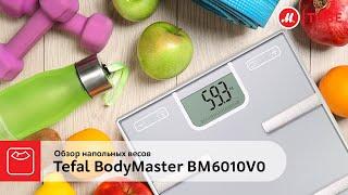 Обзор напольных весов Tefal BodyMaster BM6010V0