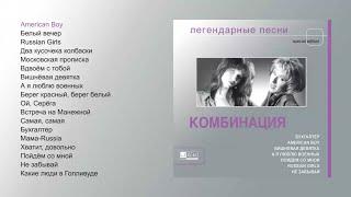 Комбинация - Легендарные песни (official audio album)