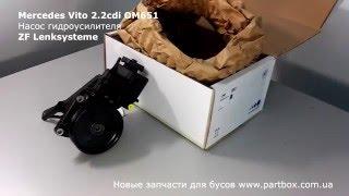 ZF Lenksysteme насос гидроусилителя Мерседес Вито. Новый бренд ZF+BOSCH