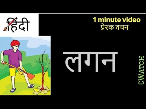 लगन Dedication Top Inspirational Quotes In Hindi Youtube