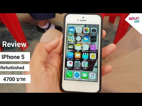 รีวิว IPhone 5 ราคา 4700 บาท Lazada Refurbished 16GB เครื่องเป็นไงบ้าง 5 เดือน Review
