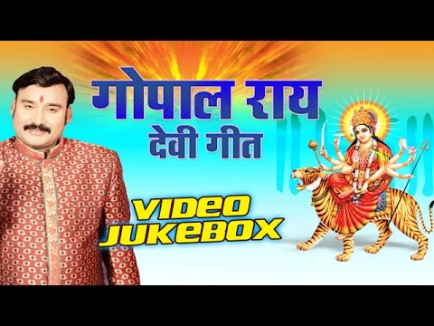 गोपाल राय | Gopal Rai Devi Geet 2016 | VIDEO JUKEBOX | Bhojpuri Devi Geet 2016 New