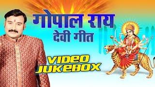Download गोपाल राय | Gopal Rai Devi Geet 2016 |  JUKEBOX | Bhojpuri Devi Geet 2016 New MP3 song and Music Video
