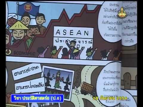 065 P6his 540929 A historyp 6 ประวัติศาสตร์ป 6 นิทานท่องโลกอาเซียน ความร่วมมืออาเซียน การเมือง