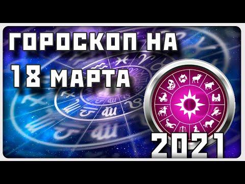 ГОРОСКОП НА 18 МАРТА 2021 ГОДА / Отличный гороскоп на каждый день / #гороскоп