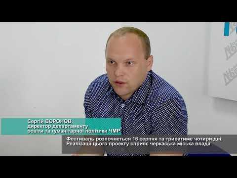 """Телеканал АНТЕНА: 26 фільмів боротимуться за перемогу у черкаському фестивалі """"КіноШот"""""""