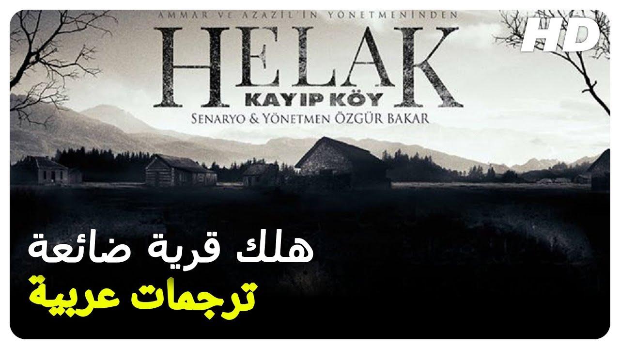 فيلم رعب مترجم بالعربية