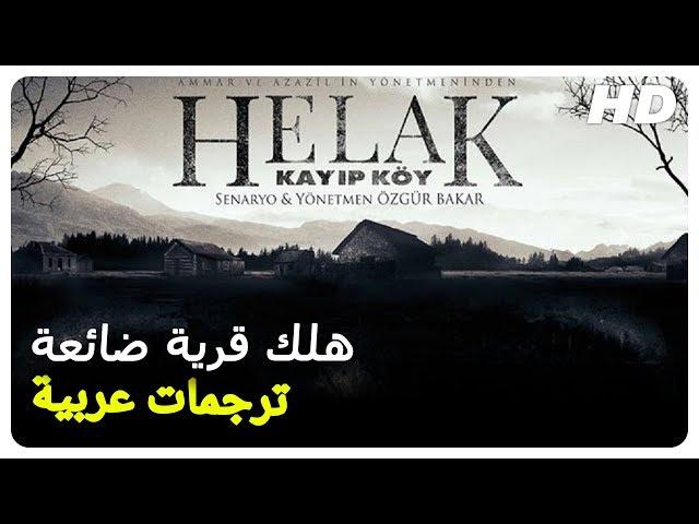 هلك قرية ضائعة | فيلم رعب تركي حلقة كاملة (مترجم بالعربية)