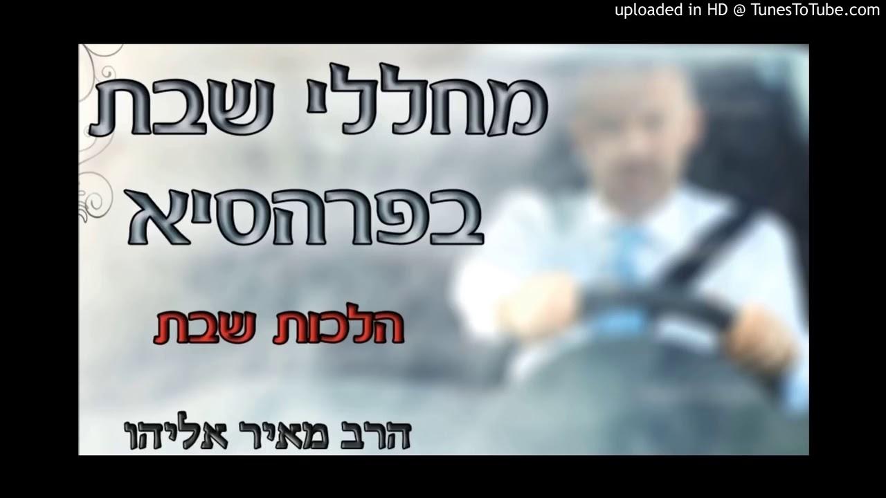 הרב מאיר אליהו - דיסק 12 - שבת מלכתא - מחללי שבת בפרהסיא