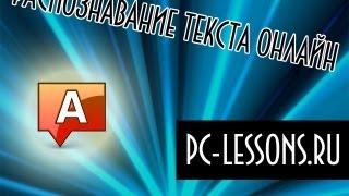 Распознавание текста | PC-Lessons.ru