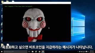 [사이버다임] 직쏘(JigSaw)랜섬웨어 테스트 영상