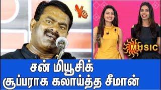 Baixar சன் மியூசிக் சூப்பராக கலாய்த்த சீமான்  : Seeman Latest Funny Speech | Sun Music |Naam Tamilar Katchi