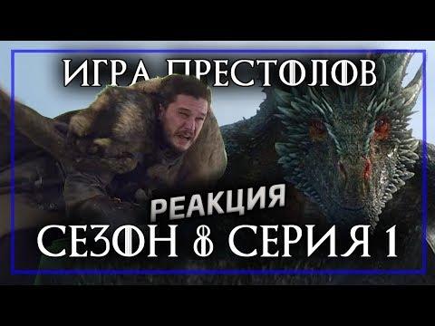 ИГРА ПРЕСТОЛОВ 8 сезон 1 серия 1 - Реакция