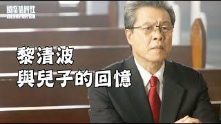 NG漏網畫面首公開 黎清波與兒子的回憶