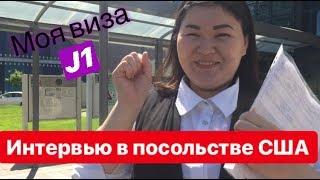 как я получила Визу США в Казахстане 2019//Интервью в посольстве вопросы и ответы